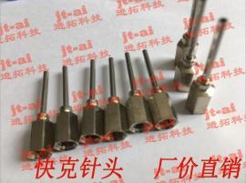 QUICK焊锡机送锡针头 UNIX/国产焊锡机/阿波罗 0.6锡线出锡针头