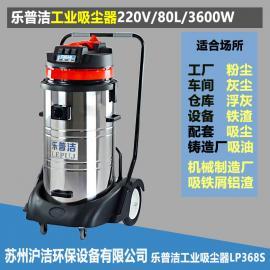 乐普洁大型工厂用吸尘器LP368S车间专用吸尘器3600瓦