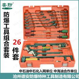 防爆工具套装26件套德安防爆成套防爆扳手钳子组合热销规格