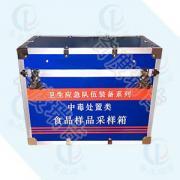 QD-C2100食品样品采样箱