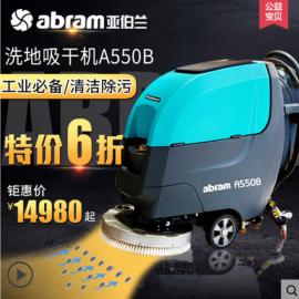 亚伯兰A550B全自动智能手推工业洗地机工厂酒店洗地机