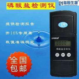 磷酸盐检测仪电镀废污水水产养殖磷分析仪水质检测比色计