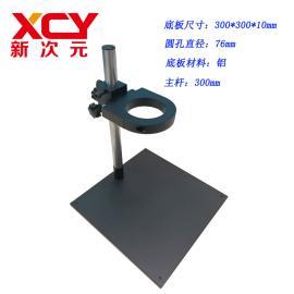 新次元供应工业相机固定架/化学用品固定架XCY-YM-02
