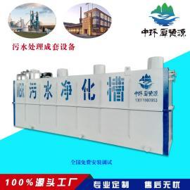 地埋式地上式一体化废水处理设备AO工艺MBR工艺生活污水处理设备