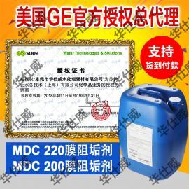 美国通用贝迪药剂MDC200 液体阻垢剂/分散剂MDC200除垢剂