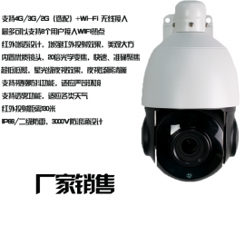 云通视讯4.5寸高清变焦 星光级监控球机厂家直销