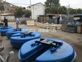 QFB5.5浮筒曝气机效果视频选型报价