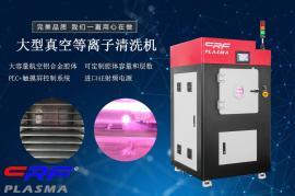 真空等离子清洗机-低温等离子处理机
