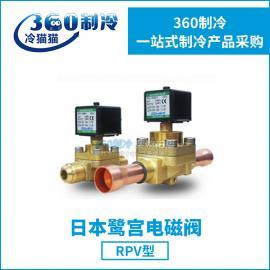 日本鹭宫电磁阀RPV-1607DYF高压制冷空调电磁阀
