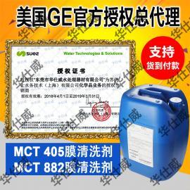 包邮美国GE通用贝迪膜清洗剂MCT882反渗透酸性清洗剂