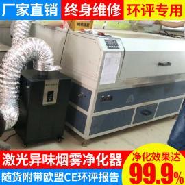 激光烟雾净化器 刻章排烟 焊锡烟尘过滤设备切割打标机异味处理