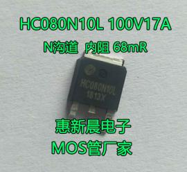 雾化器控制板低内阻100V17A贴片MOS管