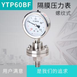 隔膜丝扣普压表YTP-100 膜片连接不锈钢压力表满包邮
