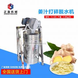 正盈姜汁机 姜汁打碎脱水机 果汁分离机 水果打汁机 生姜打汁机