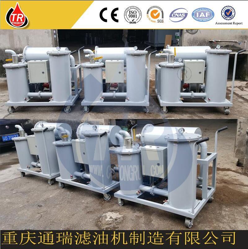 TR高效除杂质滤油机、液压油过滤净化设备