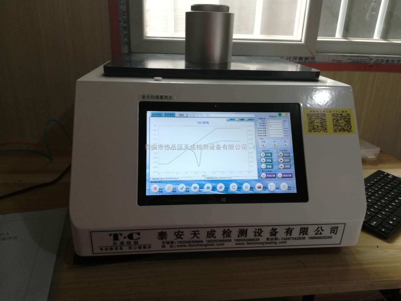 氧化诱导周期 氧化诱导时间 熔点 差示扫描量热仪