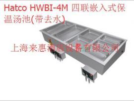 美国赫高四联嵌入式保温汤池、Hatco HWBI-4M 四联嵌入式保温汤池