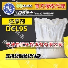 供应美国通用贝迪反渗透膜阻垢剂 MDC220 还原剂DCL95 杀菌剂