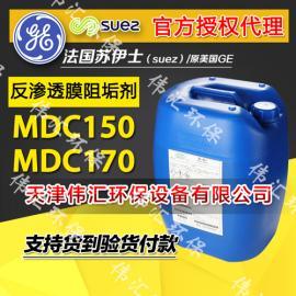 美国GE纳滤膜MDC150阻垢剂陶氏膜高效阻垢剂MDC150