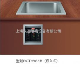 美国Hatco RCTHW-1B 3KW 长方型蒸煮保温汤锅(嵌入式)