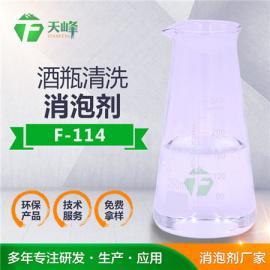 酒瓶清洗消泡�� 除泡快速 性�r比高的品牌