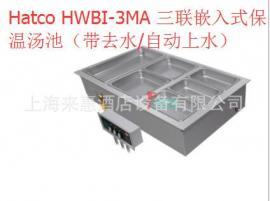 Hatco HWBI-3MA 三联嵌入式保温汤池(带去水/自动上水)