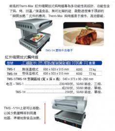 美国赫高Hatco TMS-1 红外线开放式�h烤炉、TMS-1开放式�h烤炉