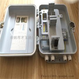 批发供应光缆分光箱 32芯插卡式防SMC光分路器楼道箱