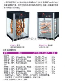 Hatco FDWDE-1X 四层保湿保温展示柜(单门)