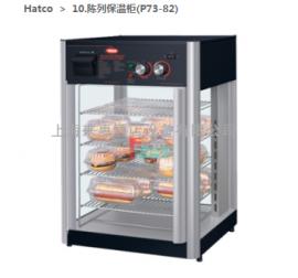 美国进口赫高Hatco FDWDE-1 旋转保湿保温展示柜(单门)
