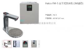 Hatco FM-5 台下式饮水机 (3M滤芯) 美国赫高台下式饮水机