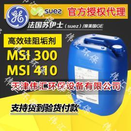 一级代理供应水处理药剂 美国GE超纯水专用阻垢剂MSI300硅阻垢剂