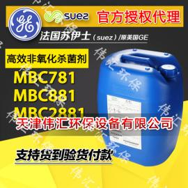 全国总代 美国GE药剂MBC881 高效杀菌剂 25KG/桶 条码识别认证