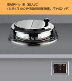 美国赫高Hatco RHW-1B 单体蒸煮保温汤锅(嵌入式) 美国赫高汤锅