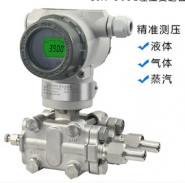 4-20mA智能压力变送器3051电容式差压变送器0-1KPa数显高精度