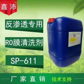 供��鑫沛SP-611反�B透膜RO膜�S盟嵝郧逑��