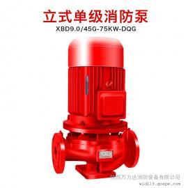 XBD消防泵3CF认证室外消火栓泵室内喷淋泵单级离心增压水泵380V