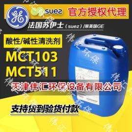 原装美国GE通用贝迪反渗透清洗剂MCT103 提供代理证书