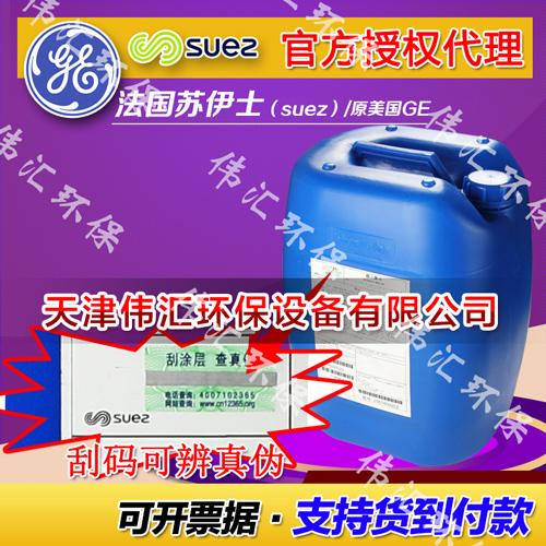 美国GE通用贝迪MCT103(酸性)清洗剂 清洗纳滤膜盐垢