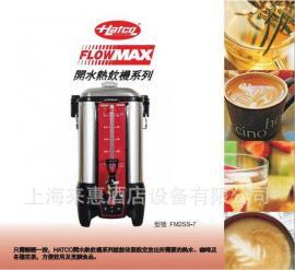 赫高花茶机 美国HATCO FM2SS-7花茶机萃茶机多功能开水机咖啡机
