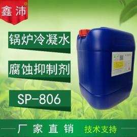 供应鑫沛SP-806锅炉冷凝水气相缓蚀剂