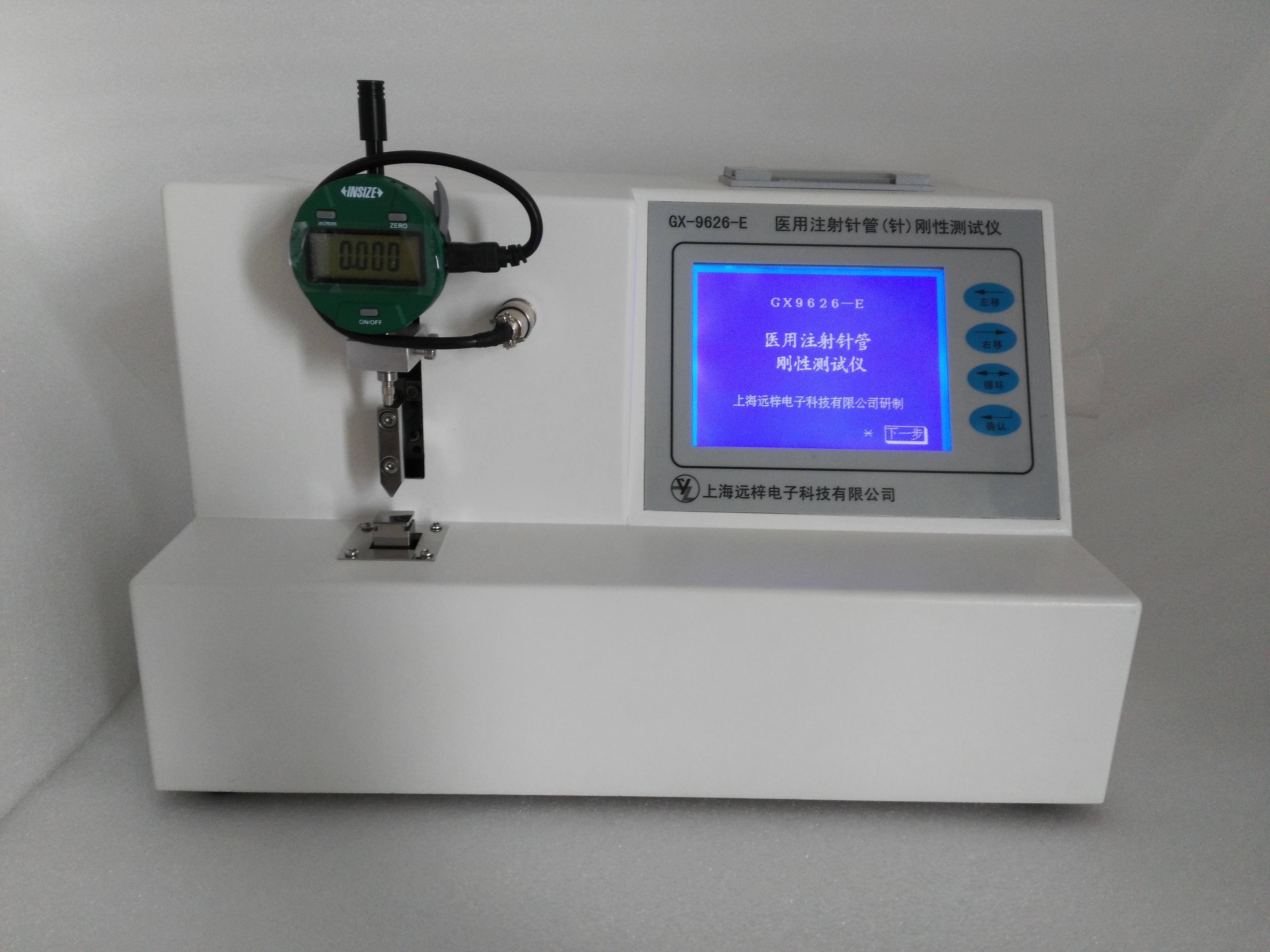 医用注射针刚性测试仪-注射针测试仪-医用针刚性测试仪