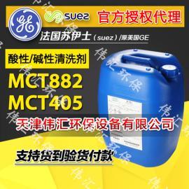 原装美国GE通用贝迪反渗透清洗剂MCT882 提供代理证书