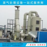 专业生产废气处理设备 UV光解有机废气净化处理装置