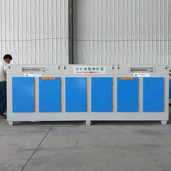 光氧环保设备厂家直销按需制作