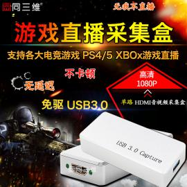 USB3.0免驱高清HDMI视频采集盒游戏直播OBS斗鱼
