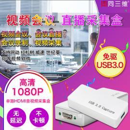 USB3.0免驱单路高清HDMI视频采集盒远程网络视频会议
