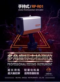 RP-R01手持多角度标志逆反射测量仪