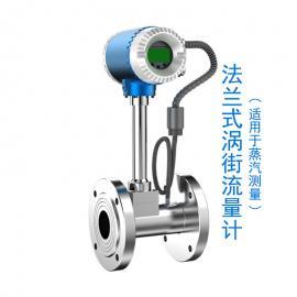 智能涡街蒸汽流量计高精度数显管道式压缩空气液体气体天燃气