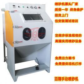 百翔喷砂机生产厂家 9060手动喷砂机 箱式无尘节能手动喷砂机